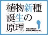 植物新種誕生原理_Web用ロゴ_200x100