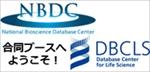 NDBC/DBCLS_Web用ロゴ_150x80