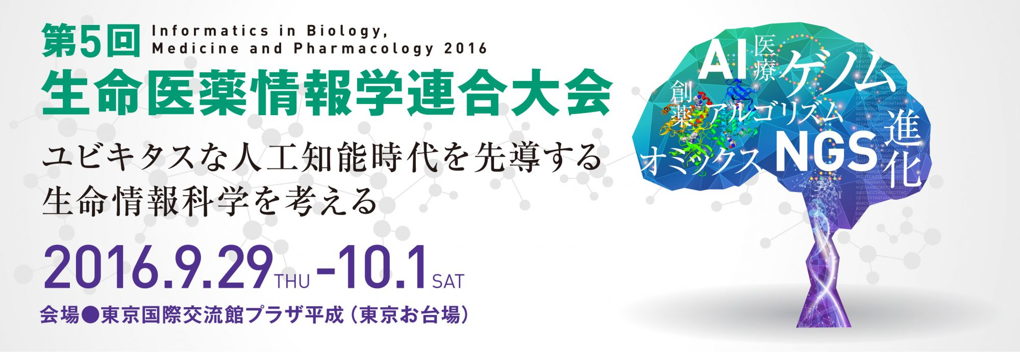 第5回生命医薬情報学連合大会(IIBMP2016)